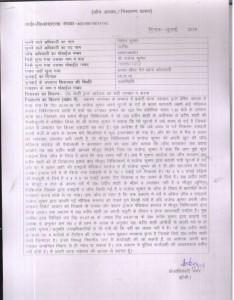 मरीज राजेंद्र कुमार दुवारा की डॉक्टर प्रदीप शाही शिकायत की जाँच